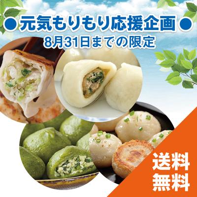 【送料無料】元気もりもり餃子セット(100個入)