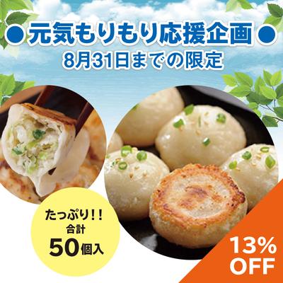【送料込み】《13%OFF!!》手軽に飲茶、「焼き小籠包」セット(50個入)