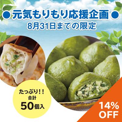 【送料込み】《14%OFF!!》野菜を摂ろう、「仙台あおば餃子」セット(50個入)