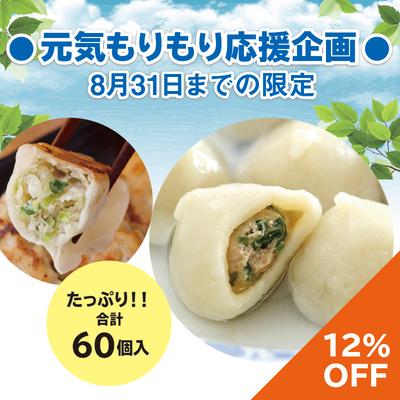 【送料込み】《12%OFF!!》スタミナ抜群、ニラたっぷり「水餃子」セット(60個入)