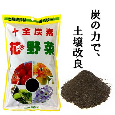 【土壌改良炭】十全炭素 700ml
