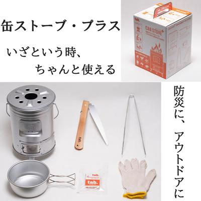 缶ストーブ・プラス 十全マッチ煉炭付き