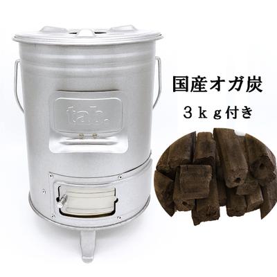 【国産オガ炭3kg付】マルチに使える缶ストーブ