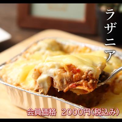 ※贅沢ラザニア~北海道産チーズをふんだんに~