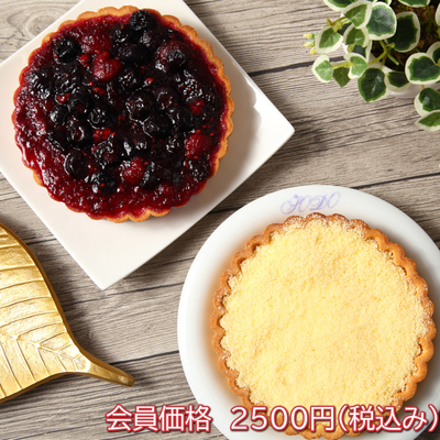 粉雪チーズタルト&ベリーとハスカップタルト【2個セット】