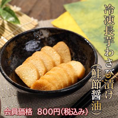 冷凍長芋わさび漬(鮭節醤油)330g