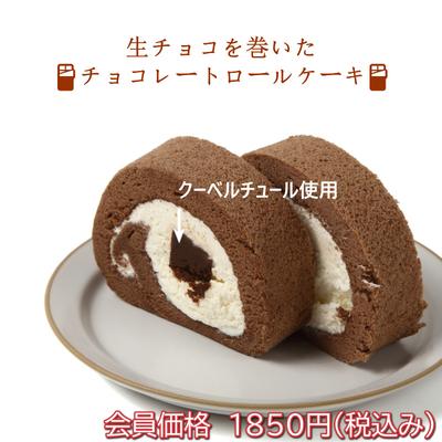 ショコラロールケーキ