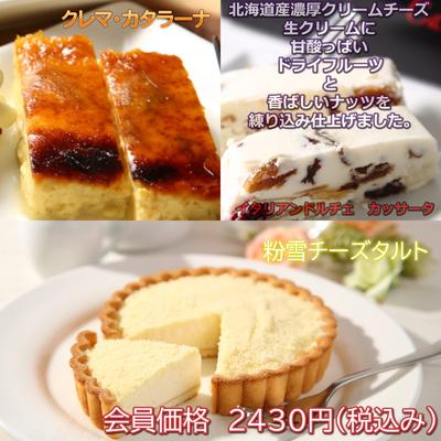 【お試し3点セット】 粉雪チーズタルト カタラーナ カッサータ