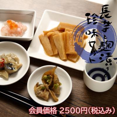 長芋と麹漬けの珍味セット