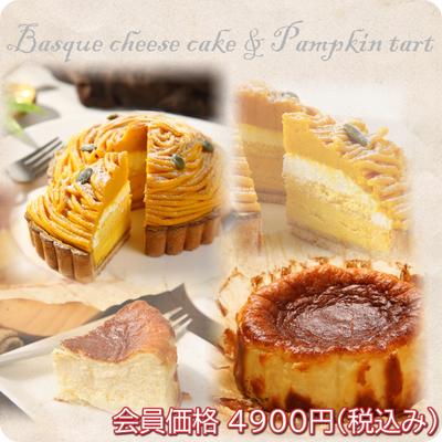 バスクチーズケーキ&パンプキンタルト【2個セット】