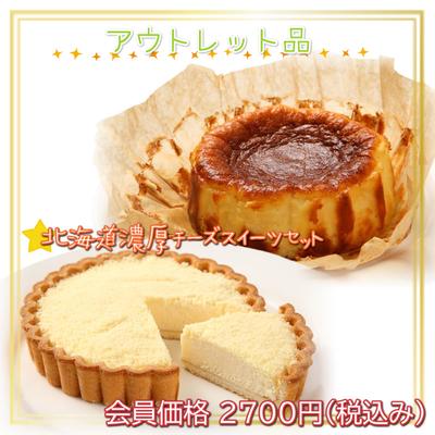 【アウトレット】北海道濃厚チーズスイーツセット