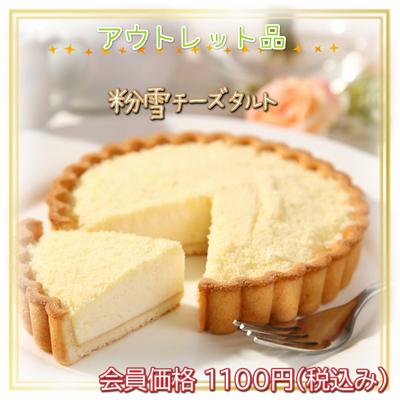 【アウトレット】粉雪チーズタルト