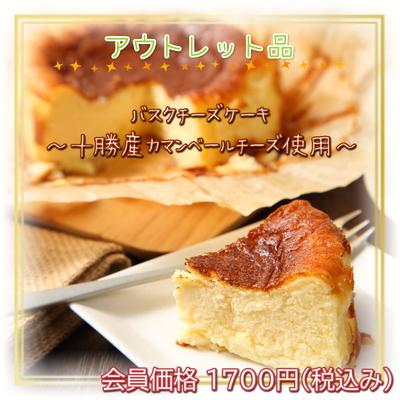 【アウトレット】バスクチーズケーキ~十勝産カマンベールチーズ使用~