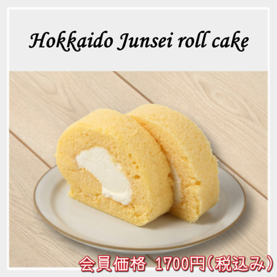 北海道純生ロールケーキ