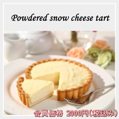 粉雪チーズタルト
