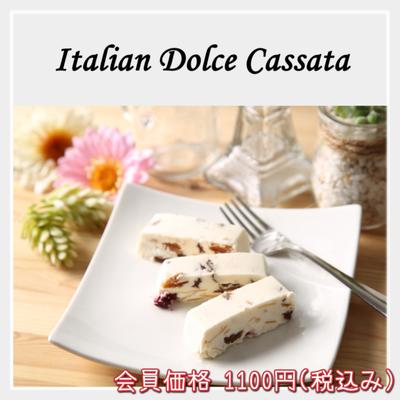 イタリアンドルチェ カッサータ