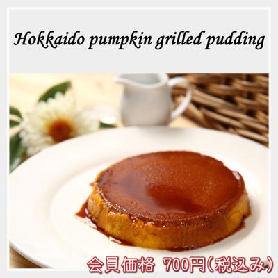 北海道かぼちゃの焼きプリン