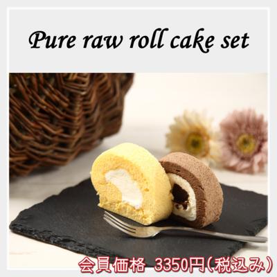純生ロールケーキセット