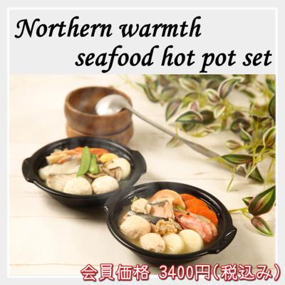 北のぬくもり海鮮個食鍋セット