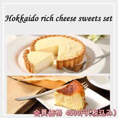 北海道濃厚チーズスイーツセット