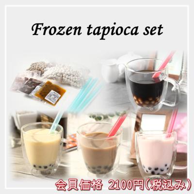 冷凍タピオカセット
