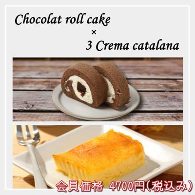 【2点セット】ショコラロール×カタラーナ3本