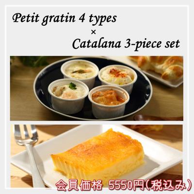 【2点セット】プチグラタン4種×カタラーナ3本セット