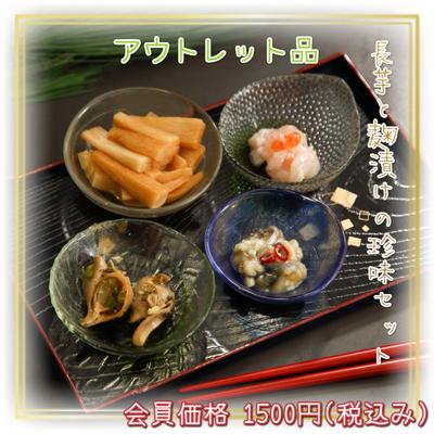 【アウトレット】長芋と麴漬けの珍味セット