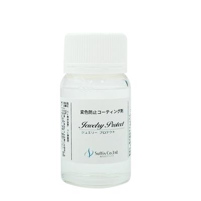 変色防止コーティング剤 ジュエリープロテクト (50g)