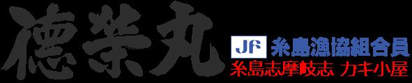 徳栄丸オンライン
