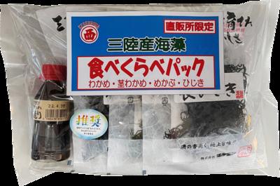 三陸産海藻食べくらべパック