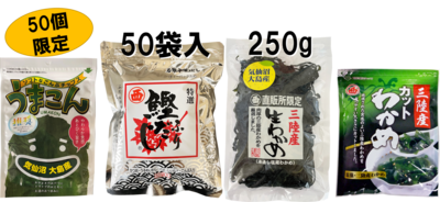 【50個限定】びっくり価格で大奉仕セット①