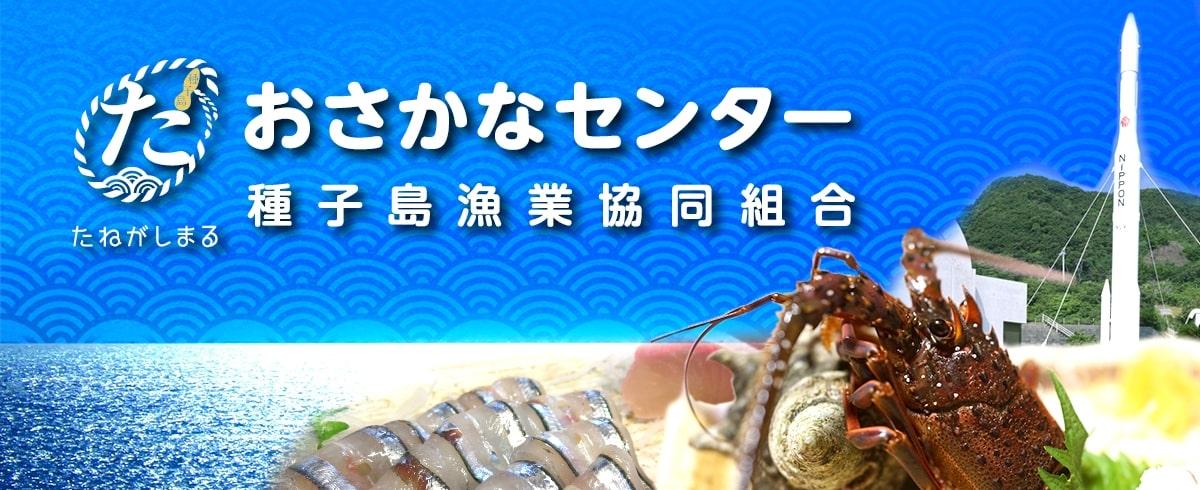おさかなセンター 種子島漁業協同組合
