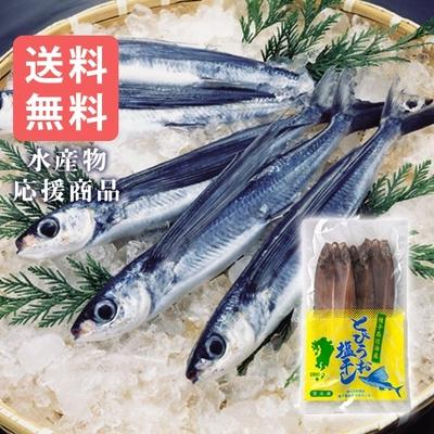 〈水産物応援商品〉塩干し飛魚(中3尾)送料無料