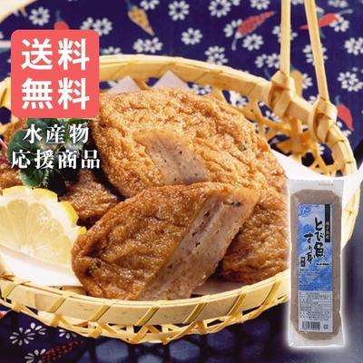 〈水産物応援商品〉飛魚すり身(500g)送料無料