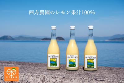 西方農園のレモン果汁100% 3本(送料込)