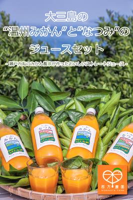 温州みかんとなつみジュース 3本セット (送料込)