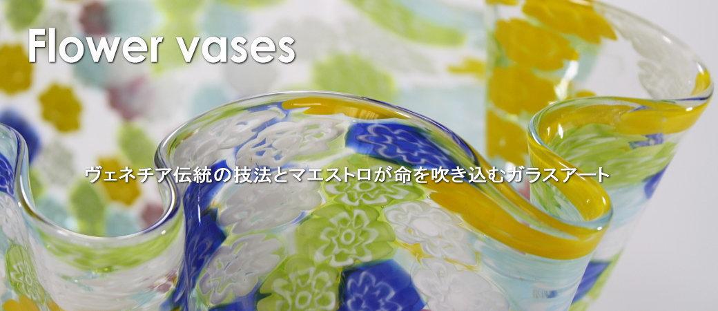 見るものを魅了するヴェネチアンガラスのフラワーベース