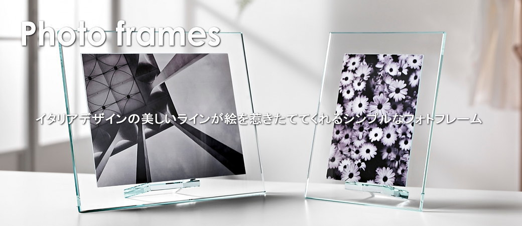 イタリアデザインと、職人が生み出すガラスの美しいラインのフォトフレーム