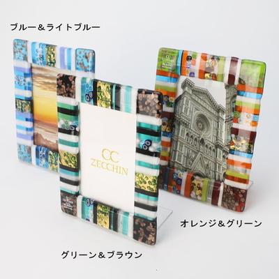 ヴェネチア・ムラーノガラスのフォトフレーム ZECCHIN 【SANREMO】