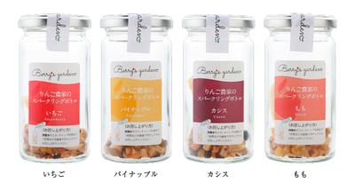 【お得】りんご農家のスパークリングボトル/4本セット