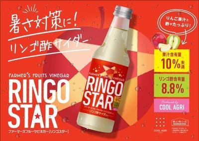 RINGO STARファーマーズフルーツビネガー リンゴスター(炭酸入り)(COOL AGRI)