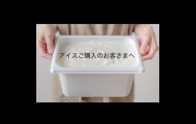 常温商品とアイスの同時購入をご検討のお客さまへ