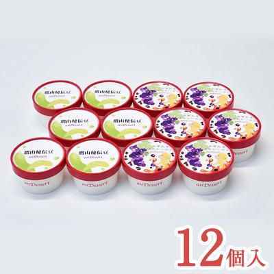 鷹山秘伝豆・おきたまラムレーズンセット各6個入(計12個)