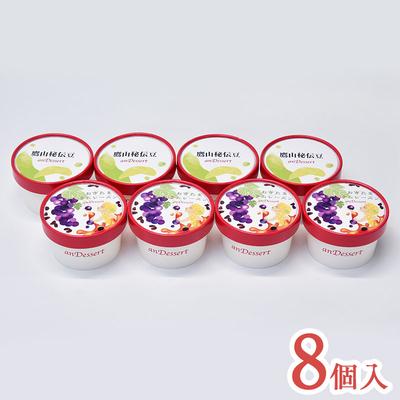 鷹山秘伝豆・おきたまラムレーズンセット各4個入(計8個)