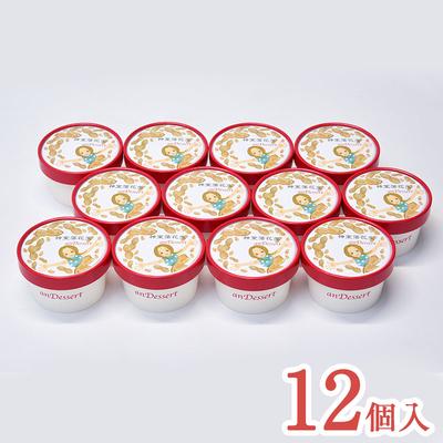 神室落花生のジェラート(12個入)