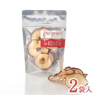 ドライフルーツりんご(2袋入)