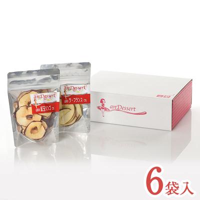 ドライフルーツりんご&ラ・フランスセット各3袋入(計6袋)