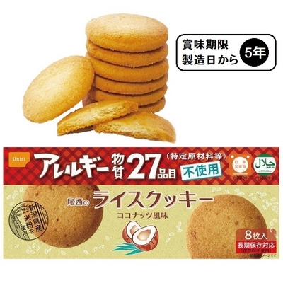 尾西食品 ライスクッキー  ココナッツ風味