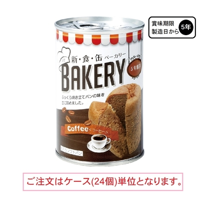 缶入りソフトパン・コーヒー 24個入